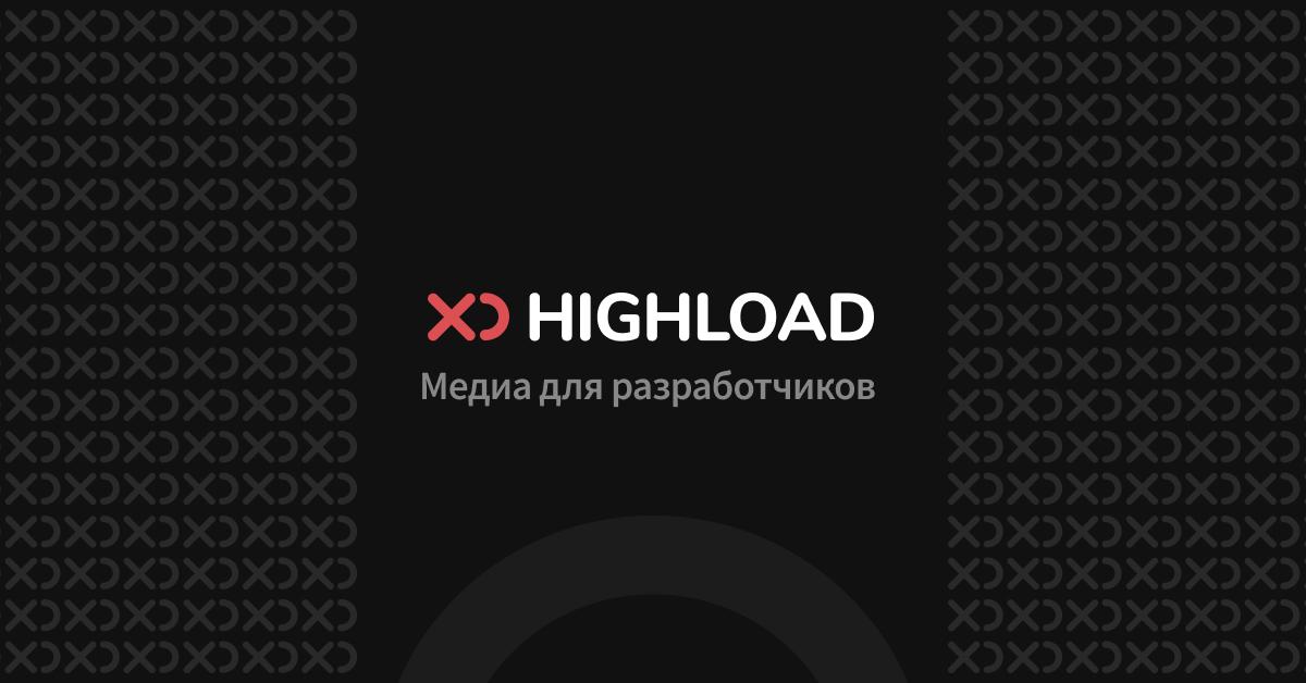 Логотип Highload