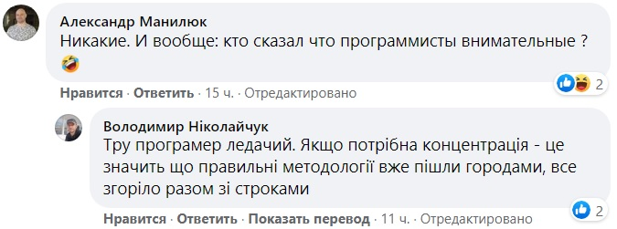 Александр Манилюк