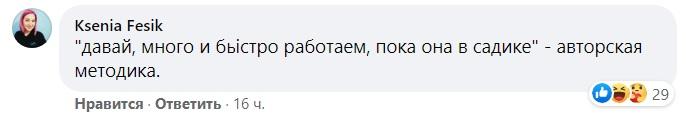 Ksenia Fesik