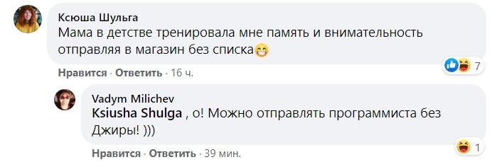 Ксюша Шульга