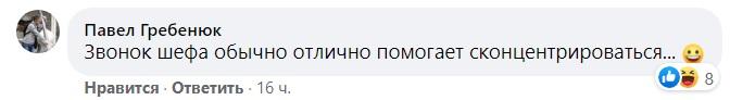 Павел Гребенюк