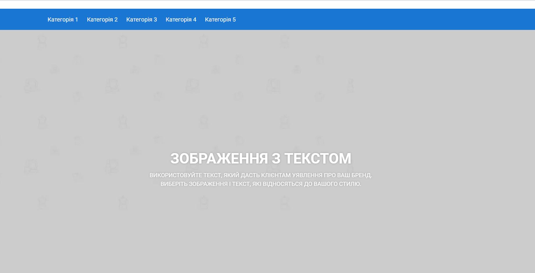 Создание магазина, скриншот