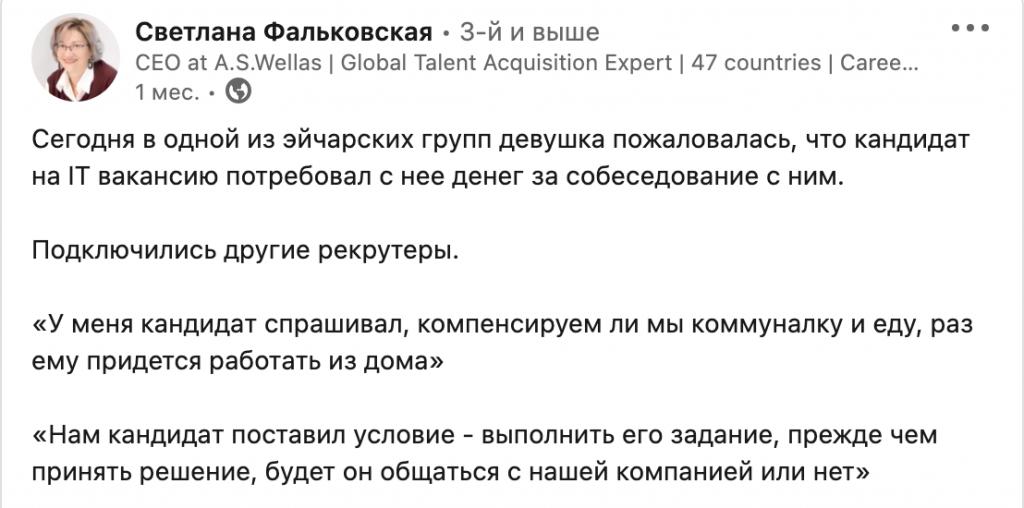Скриншот из LinkedIn Светланы Фальковской