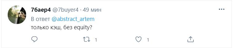 Скриншот из Twitter