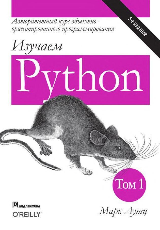 Марк Лутц «Изучаем Python»
