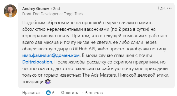 Скриншот комментариев, LinkedIn Bogdan