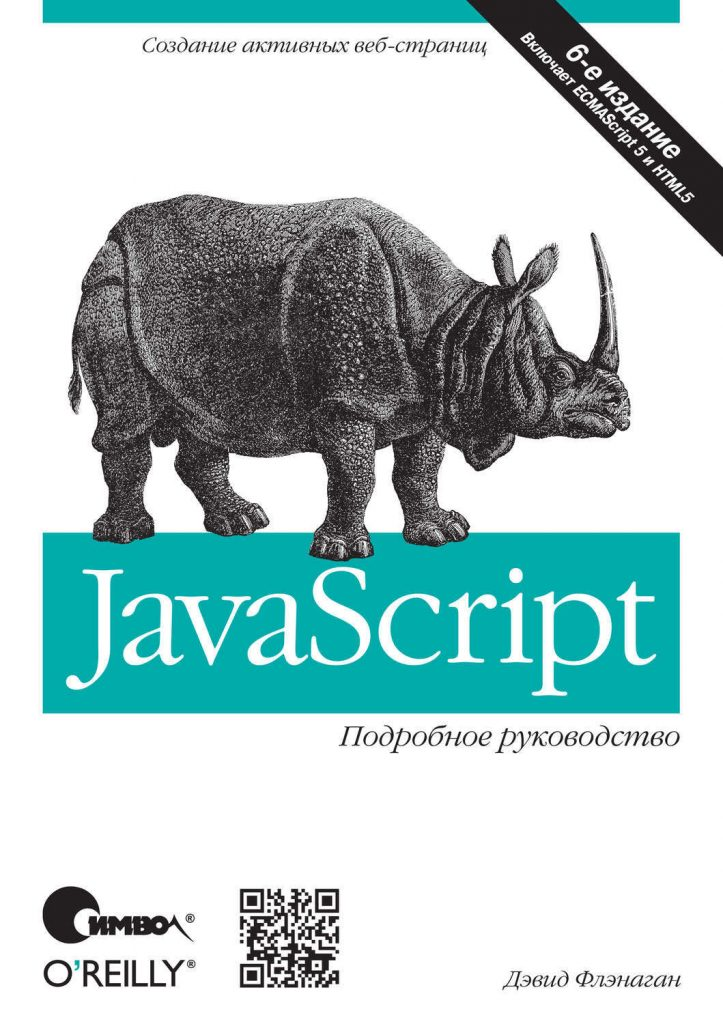 Дэвид Флэнаган «JavaScript. Подробное руководство»