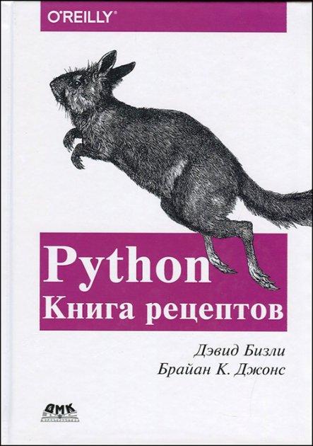 Дэвид Бизли, Брайан К. Джонс «Python. Книга рецептов»