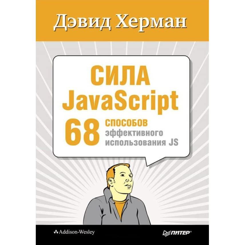 Дэвид Херман «Сила JavaScript»