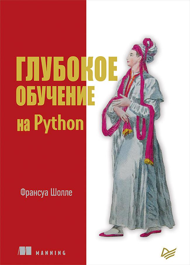 Франсуа Шолле «Глубокое обучение на Python»