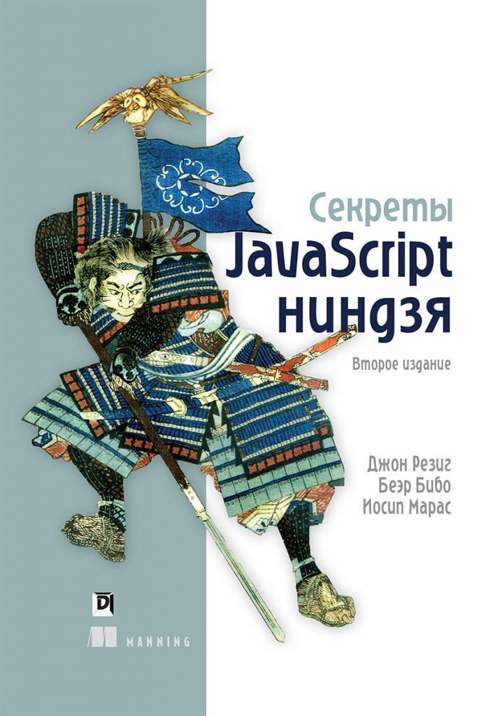 Джон Резиг, Беэр Бибо и Иосип Марас «Секреты JavaScript ниндзя»