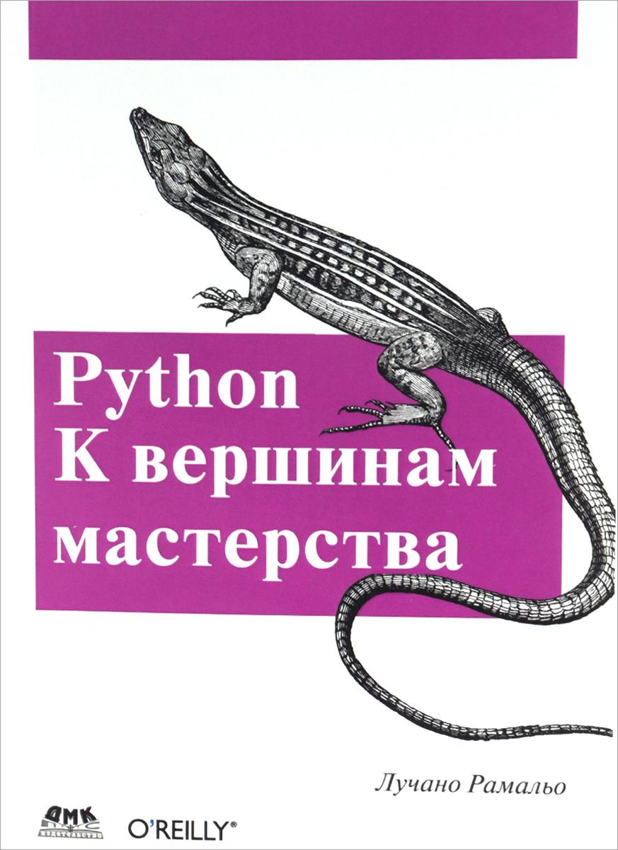 Лучано Рамальо «Python. К вершинам мастерства»