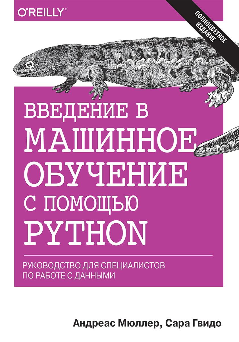 Андреас Мюллер и Сара Гвидо «Введение в машинное обучение с помощью Python. Руководство для специалистов по работе с данными»