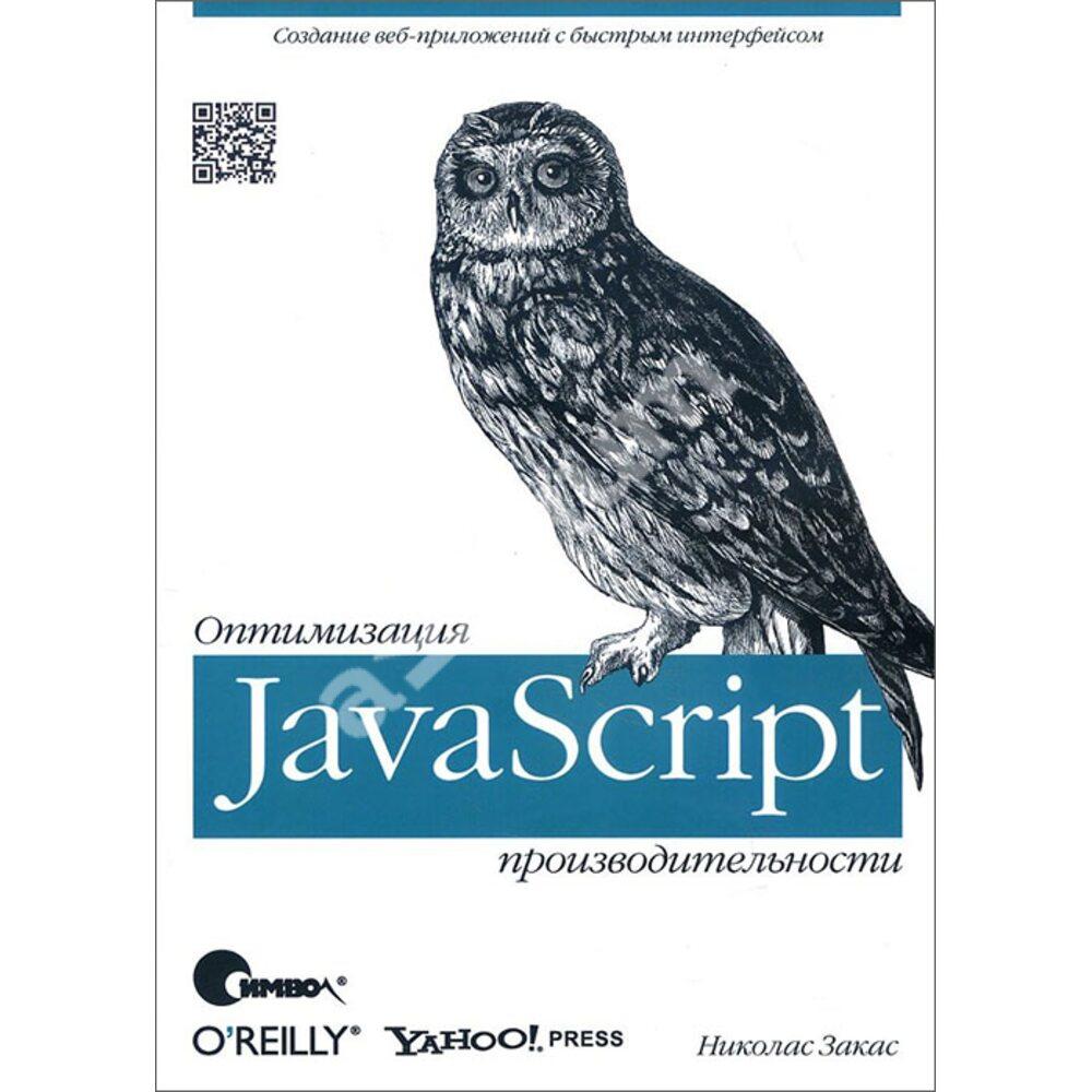 Николас Закас «JavaScript. Оптимизация производительности»