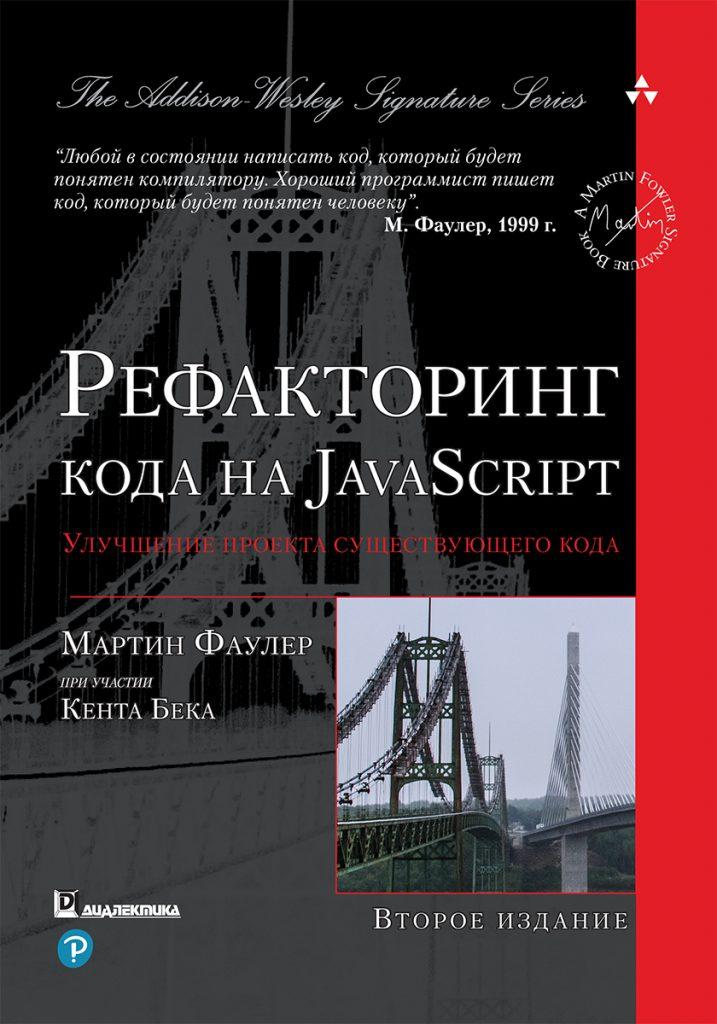 Мартин Фаулер «Рефакторинг кода на JavaScript»