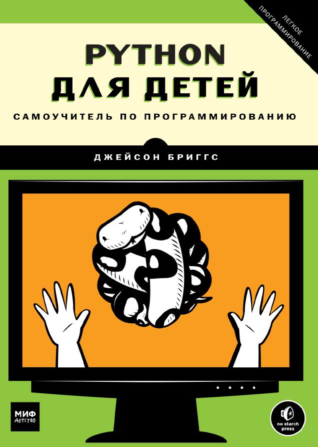 Бриггс «Python для детей: самоучитель по программированию»