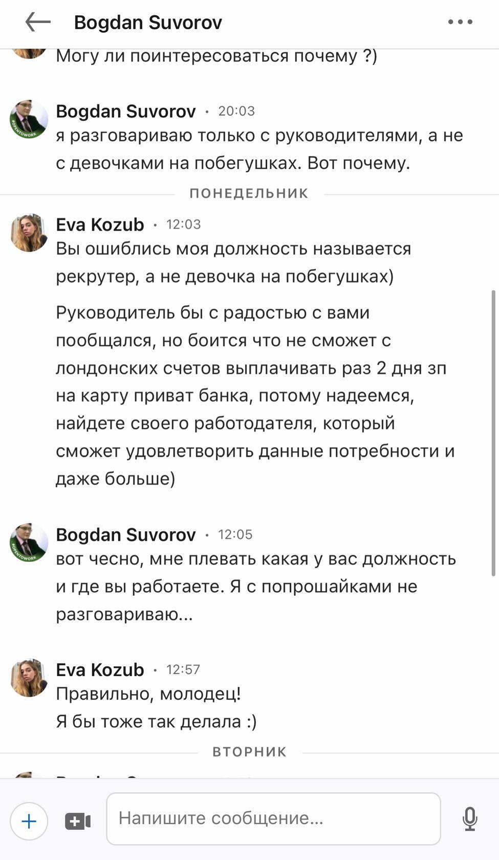 Скриншот Eva Kozub в Linkedin
