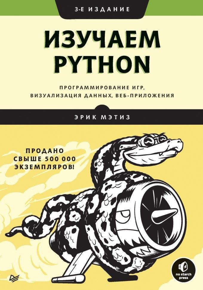 Эрик Мэтиз «Изучаем Python»