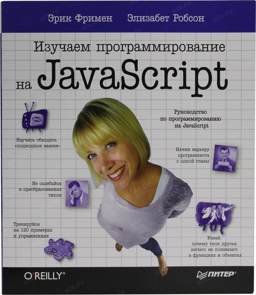 Эрик Фримен, Элизабет Робсон «Изучаем программирование на JavaScript»