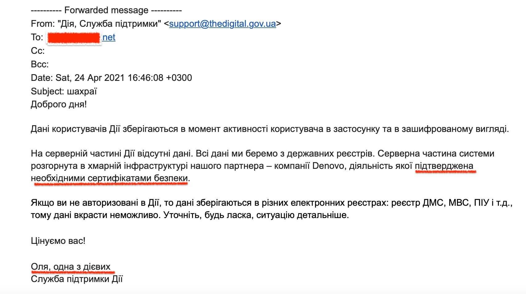 """Сообщение службы поддержки """"Дiя"""", скриншот из Facebook Константина Корсуна"""