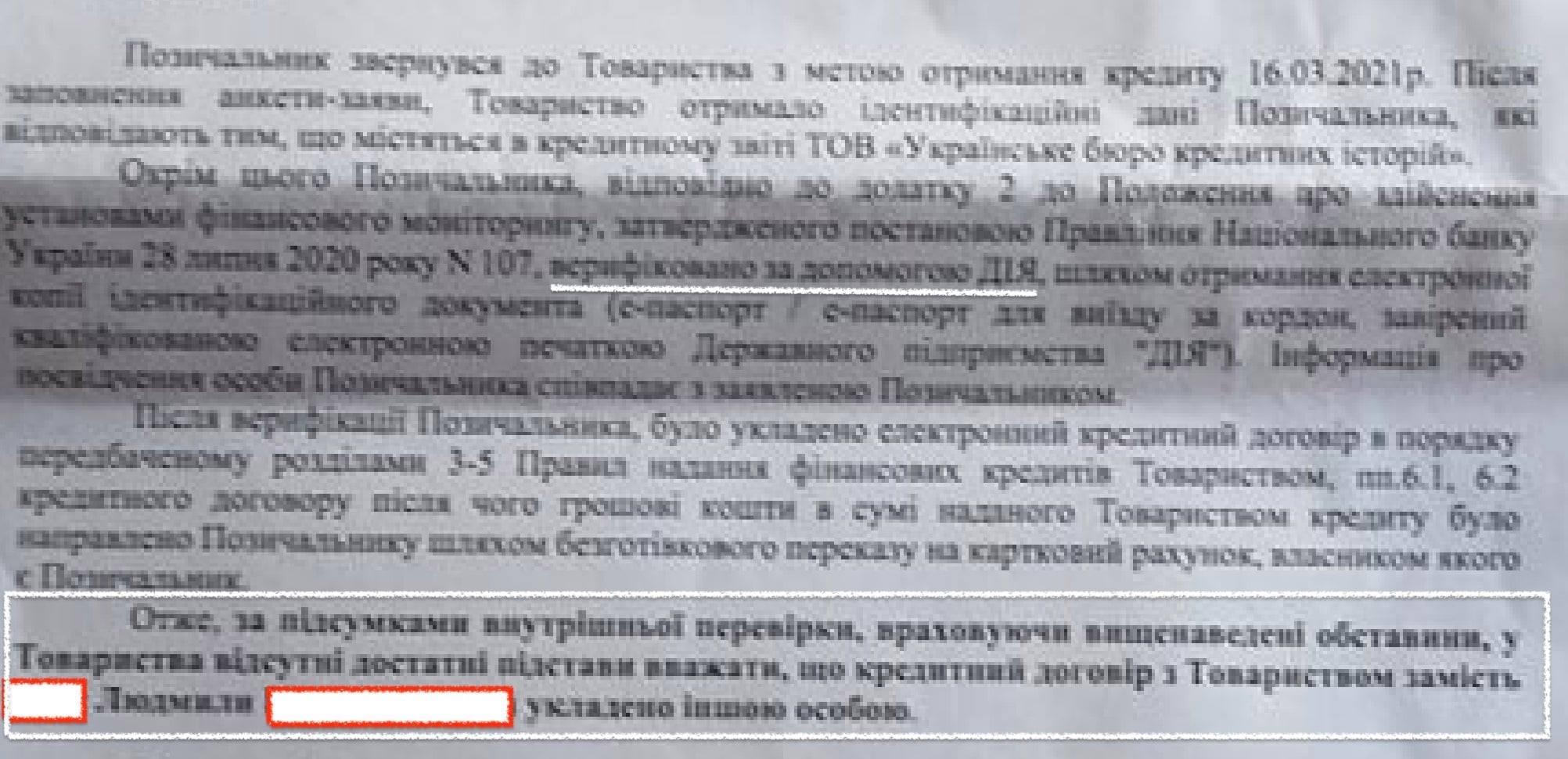 Сообщение из банка, скриншот из Facebook Константина Корсуна