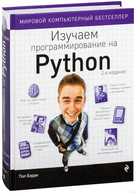 Пол Бэрри «Изучаем программирование на Python»