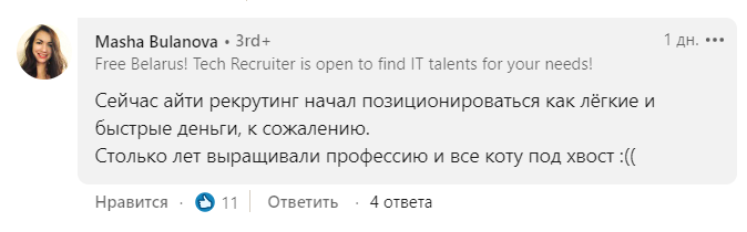 Скриншот комментариев, LinkedIn Bogdan Rebrov