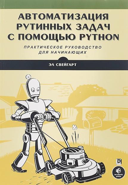 Эл Свейгарт «Автоматизация рутинных задач с помощью Python. Практическое руководство для начинающих»