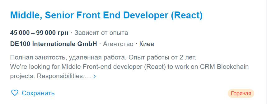 Скриншот сайта по поиску вакансий