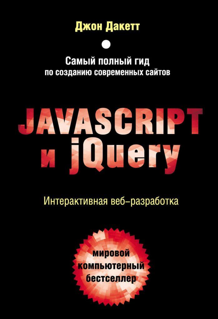 Джон Дакетт «Javascript и jQuery. Интерактивная веб-разработка»