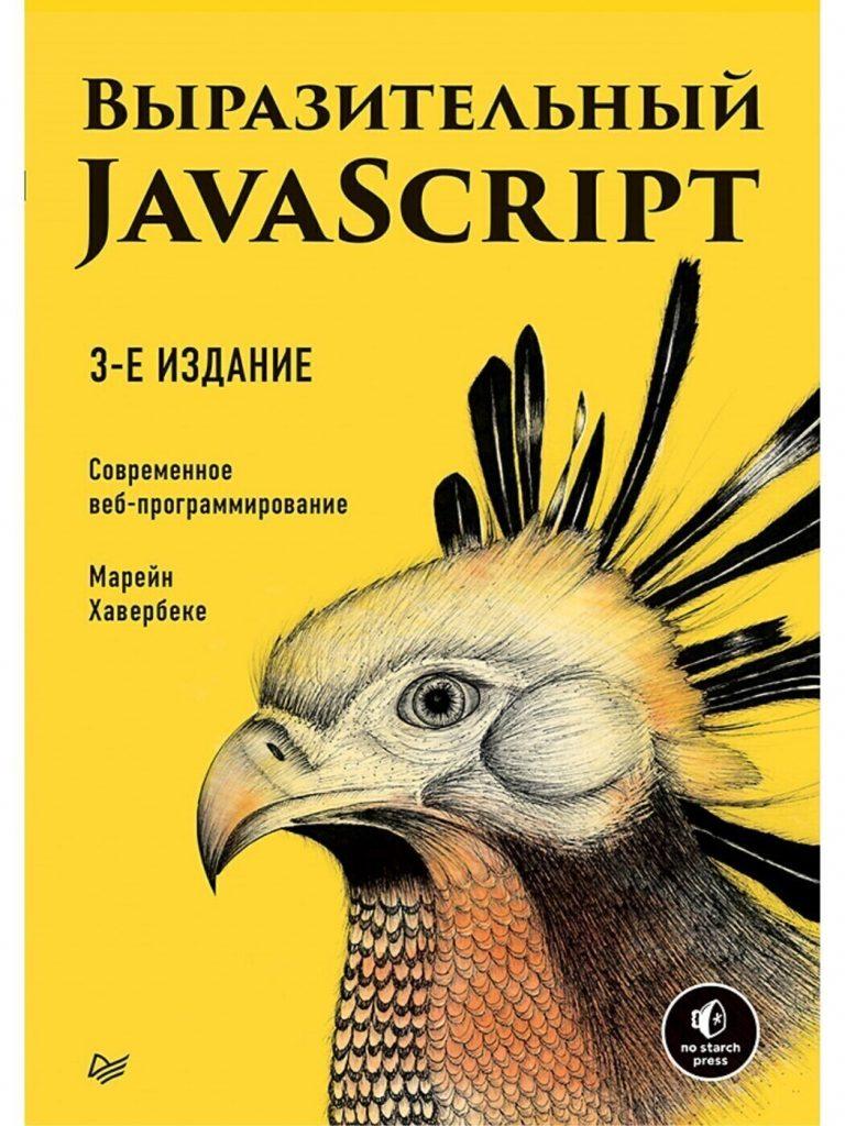 Марейн Хавербек «Выразительный JavaScript»