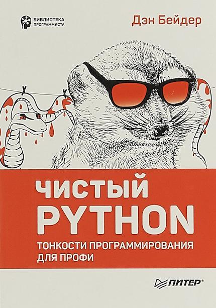 Дэн Бейдер «Чистый Python. Тонкости программирования для профи»