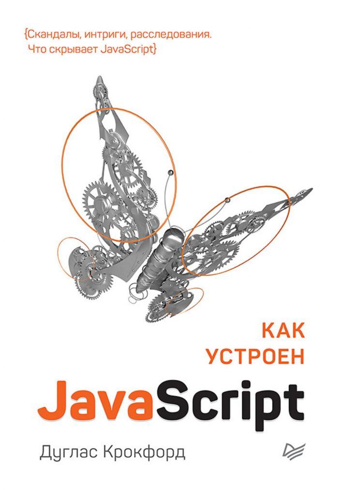 Дуглас Крокфорд «Как устроен JavaScript»