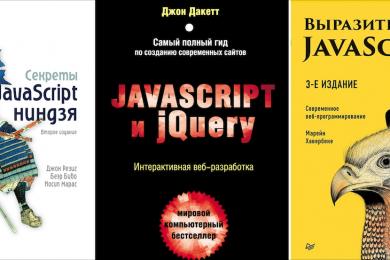 Лучшие книги по JavaScript: подборка для специалистов любого уровня