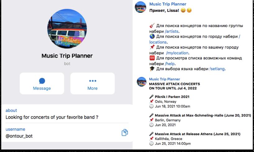 Ontour bot помогает найти концерты любимых групп