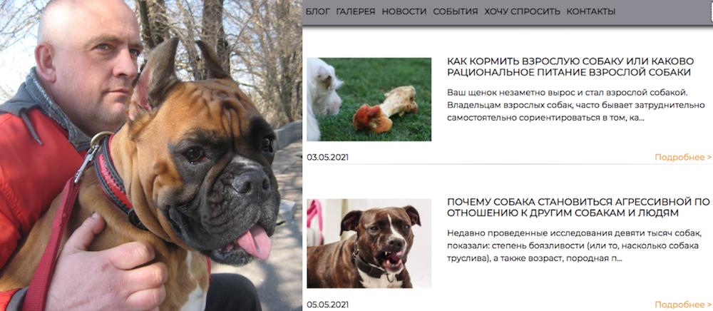 Собаки — мое хобби: как я за два месяца создал сайт об уходе за ними и как планирую его монетизировать