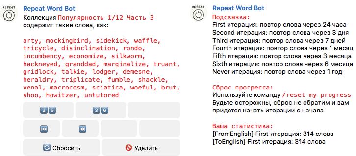 Repeatwordbot помогает запоминать новые английские слова
