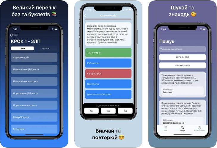 MedKrok – iOS-приложение для подготовки к экзаменам