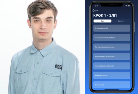 MedKrok: iOS-приложение для подготовки к экзаменам