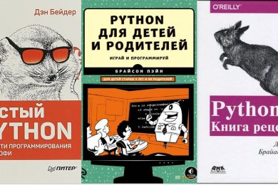 ТОП-16 книг по Python