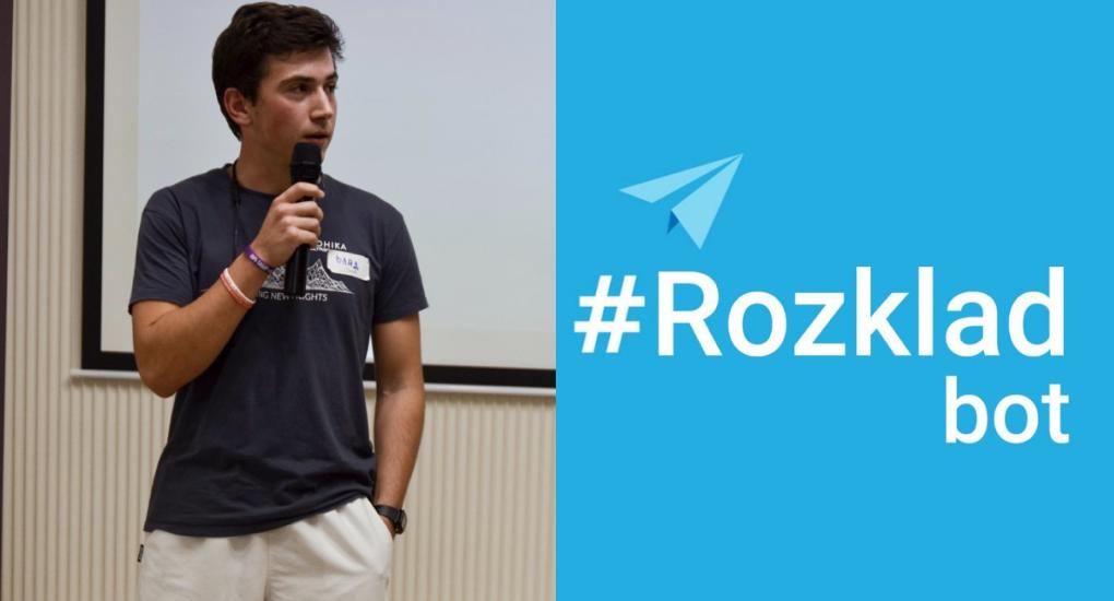 Rozklad_bot: бот в Telegram с расписанием занятий в университете