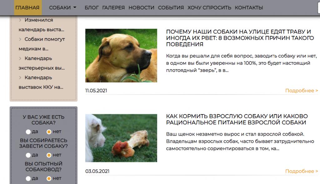 На сайте My Dog Club можно найти исчерпывающую информацию о содержании собаки