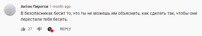 Скриншот комментария под видео