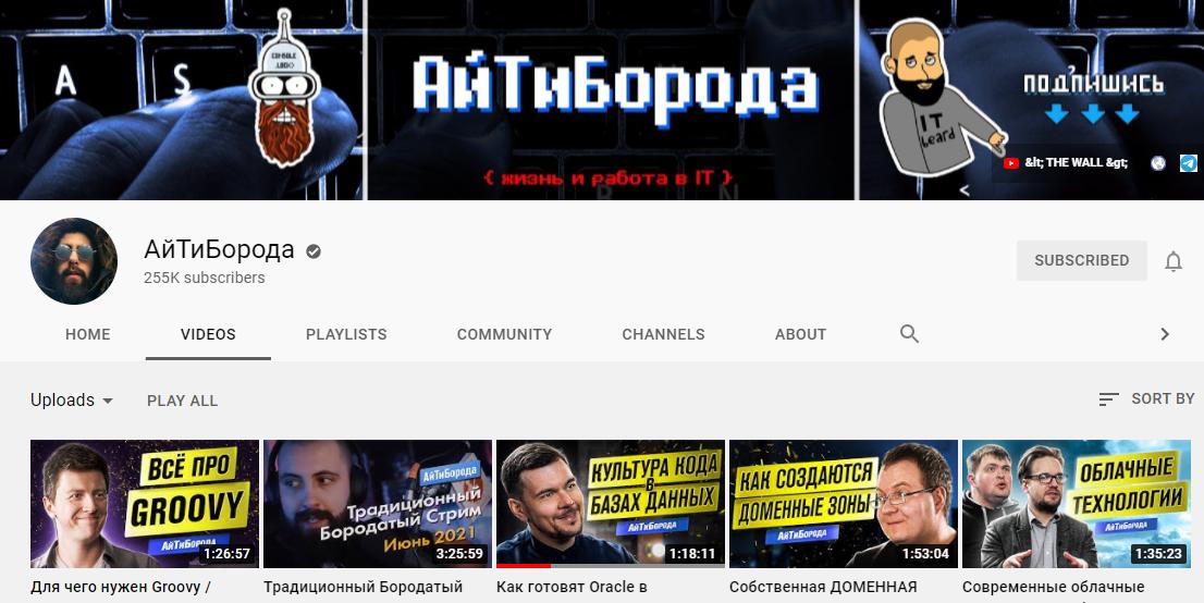 Пример одного из популярных YouTube-каналов про IT