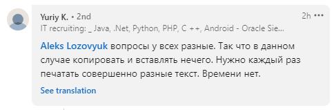 Скриншот комментария Юрия К.