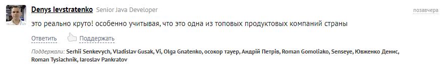 Скриншоты комментариев на DOU