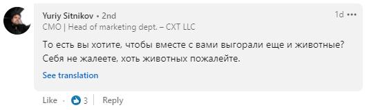 Скриншоты комментариев под постом