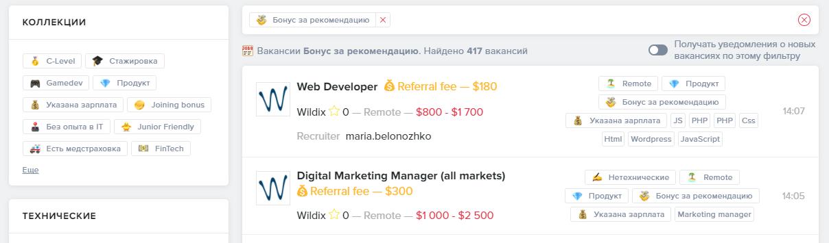 Скриншот вакансий с бонусами на сервисе Recruitika