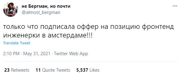 Скриншот твита