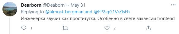 Скриншот комментария к посту
